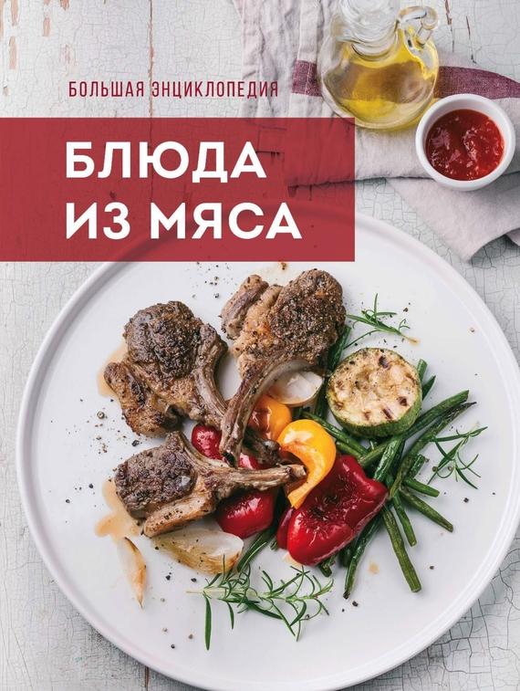 Отсутствует Большая энциклопедия. Блюда из мяса книги эксмо большая энциклопедия блюда из мяса книга в суперобложке