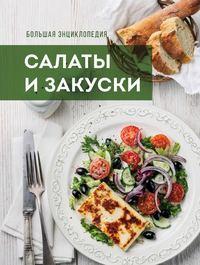 - Большая энциклопедия. Салаты и закуски