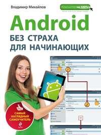 Михайлов, Владимир  - Android без страха для начинающих