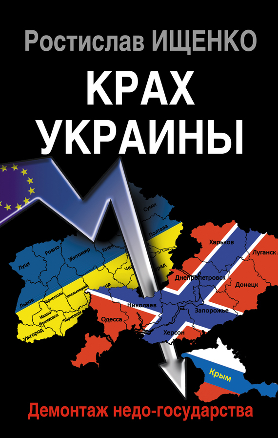 Ростислав Ищенко Крах Украины. Демонтаж недо-государства пощечина
