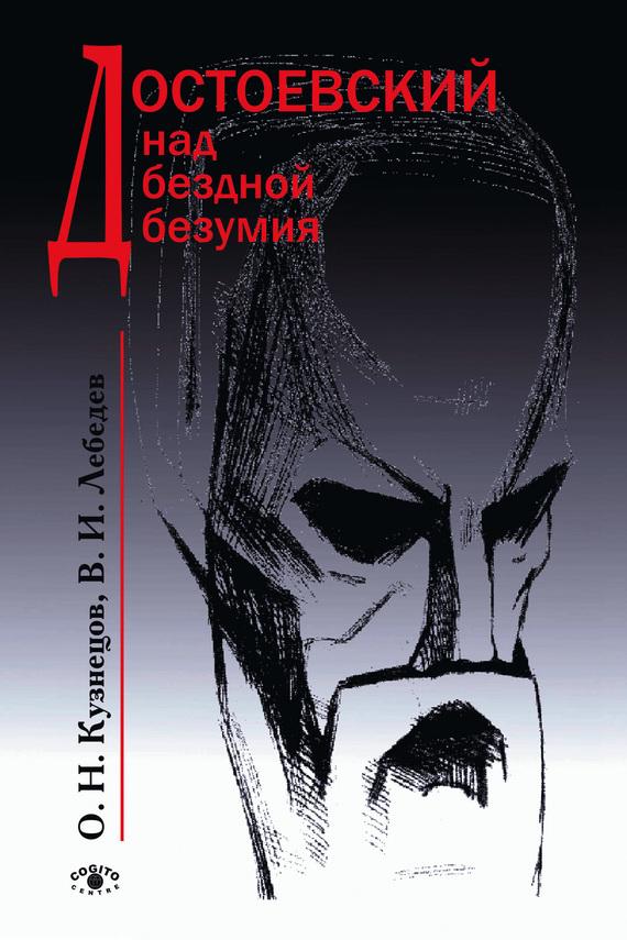 Олег Кузнецов Достоевский над бездной безумия о ф кузнецов спутниковая геодезия