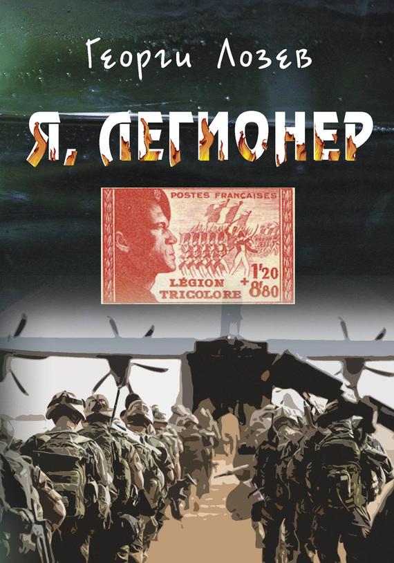 Георги Лозев бесплатно