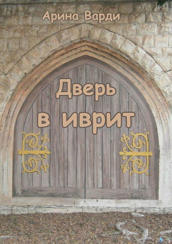 Т. А. Евтеева Немецкий за 5 минут