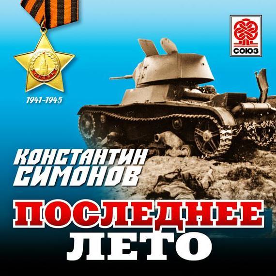 Константин Симонов Последнее лето константин симонов последнее лето