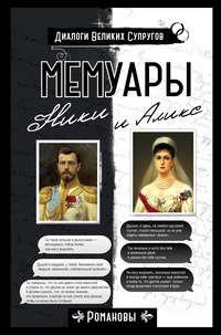 Романова, Александра  - Мемуары Ники и Аликс