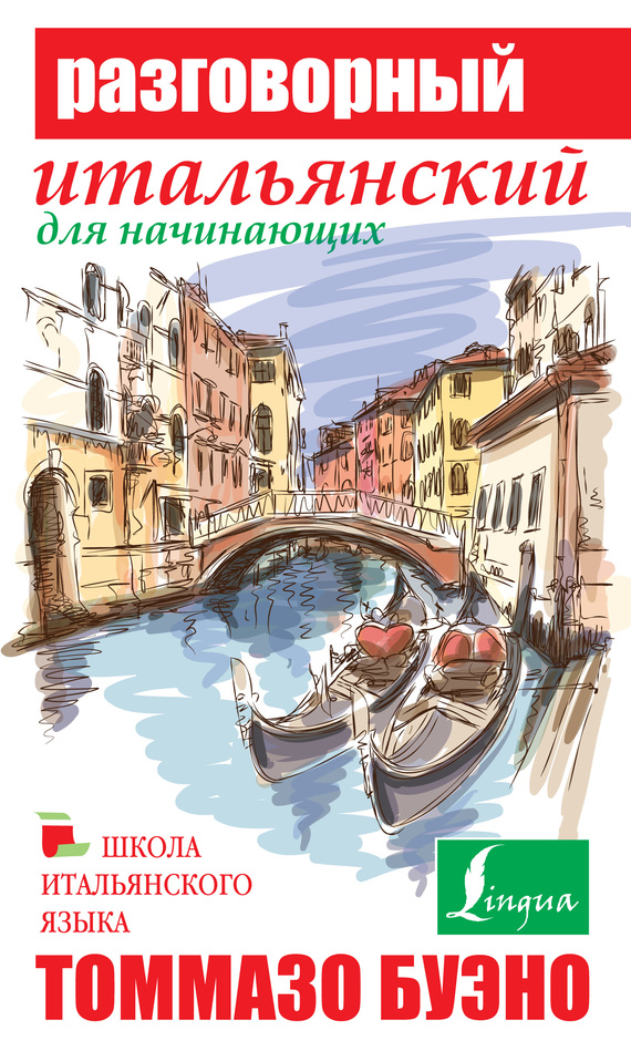 Томмазо Буэно Разговорный итальянский для начинающих каминская анелия ивановна итальянский язык