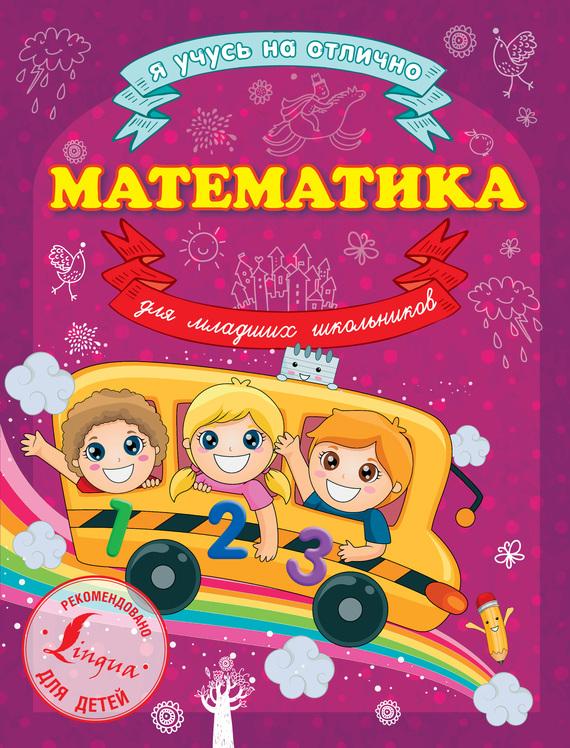 Анна Круглова Математика для младших школьников правила дорожного движения и безопасности для младших школьников