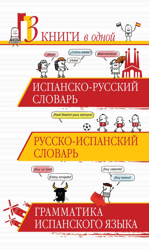 С. А. Матвеев Испанско-русский словарь. Русско-испанский словарь. Грамматика испанского языка