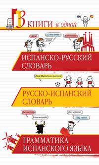 Матвеев, С. А.  - Испанско-русский словарь. Русско-испанский словарь. Грамматика испанского языка