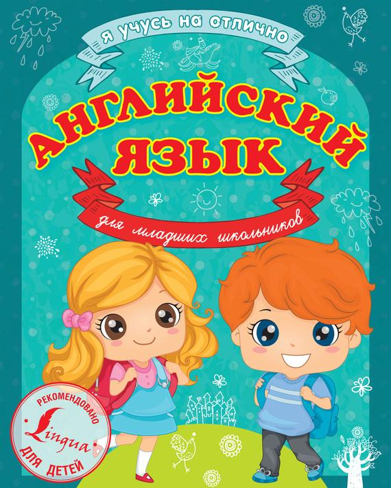 С. А. Матвеев Английский язык для младших школьников