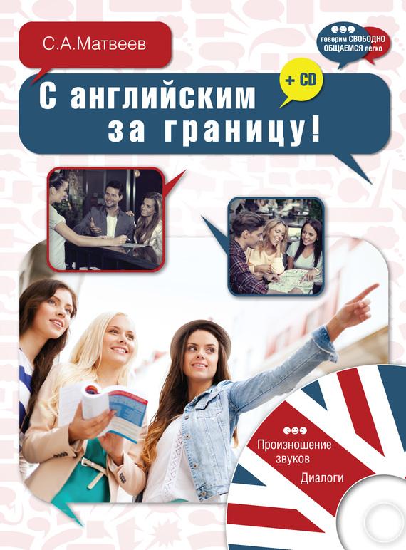 С. А. Матвеев С английским за границу! ISBN: 978-5-17-088826-9 эксмо с английским за границу cd