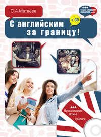 - С английским за границу!