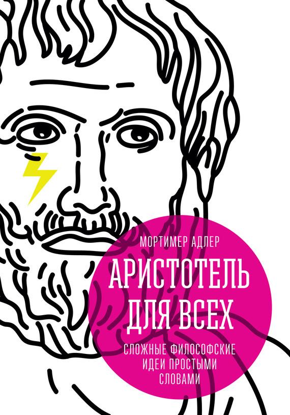Мортимер Адлер - Аристотель для всех. Сложные философские идеи простыми словами