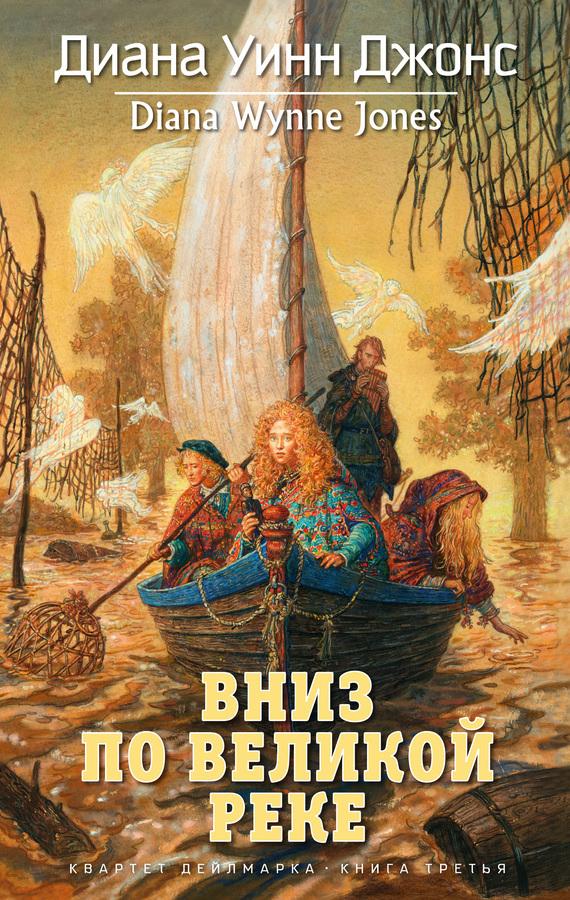 Диана Уинн Джонс Вниз по великой реке уильям уинн уэсткотт книга творения сефер йецира