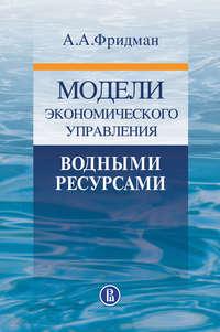 Фридман, А. А.  - Модели экономического управления водными ресурсами