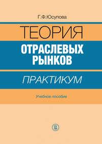 Юсупова, Г. Ф.  - Теория отраслевых рынков: практикум