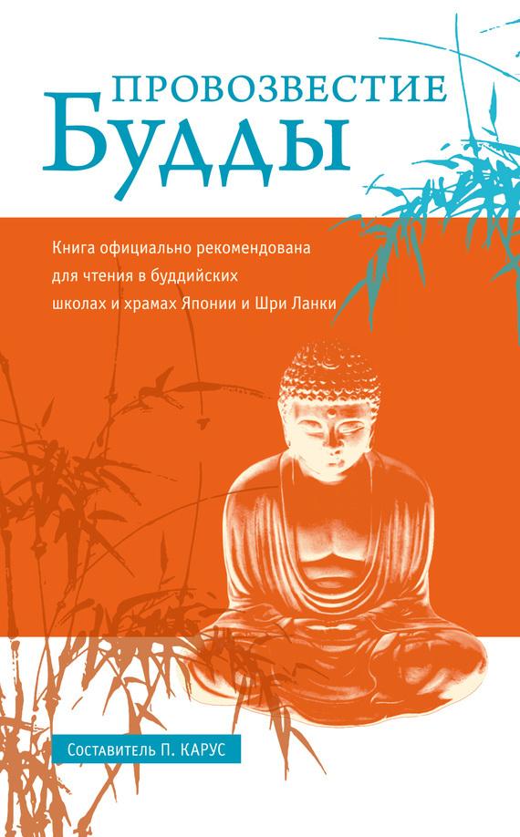 Отсутствует Провозвестие Будды буланже павел жизнь и учение будды цифровая версия