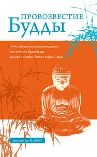Отсутствует - Провозвестие Будды