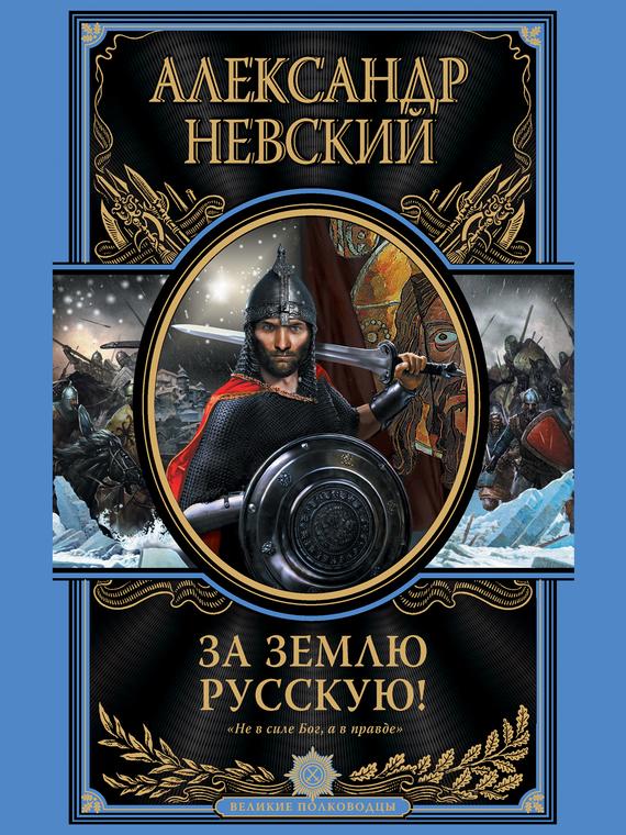 Скачать За Землю Русскую бесплатно Александр Невский