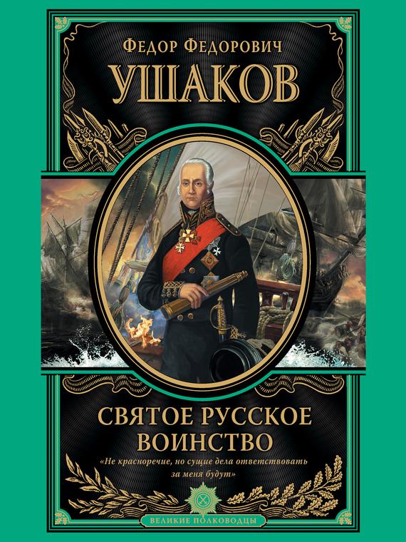 Федор Ушаков Святое русское воинство и в курукин федор ушаков непобедимый адмирал
