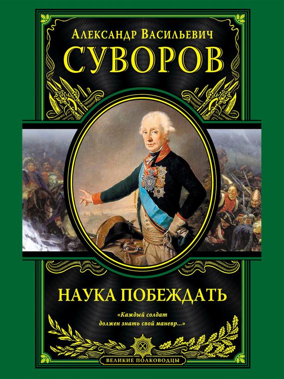 Александр Васильевич Суворов Наука побеждать