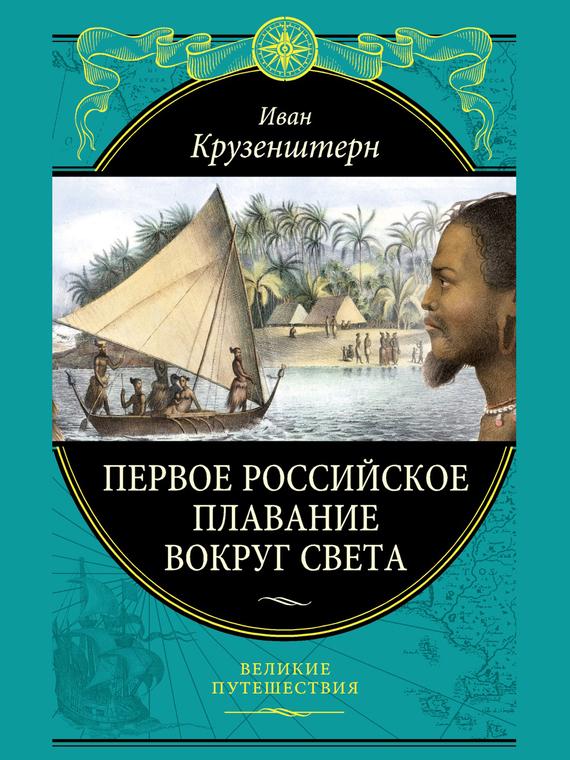 Иван Федорович Крузенштерн Первое российское плавание вокруг света