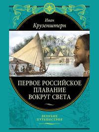 Крузенштерн, Иван Федорович  - Первое российское плавание вокруг света