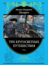 Лазарев, Михаил Петрович  - Три кругосветных путешествия