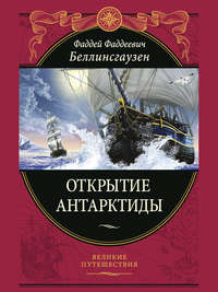Беллинсгаузен, Фаддей Фаддеевич  - Открытие Антарктиды