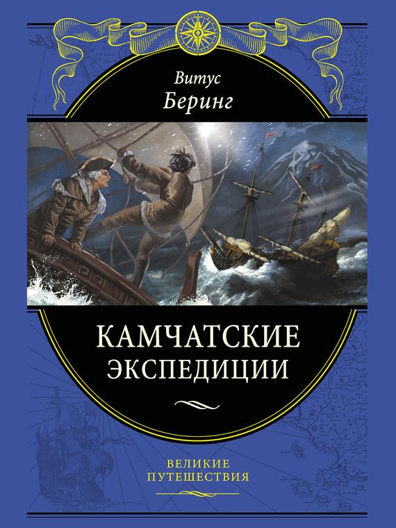 Обложка книги Камчатские экспедиции, автор Беринг, Витус