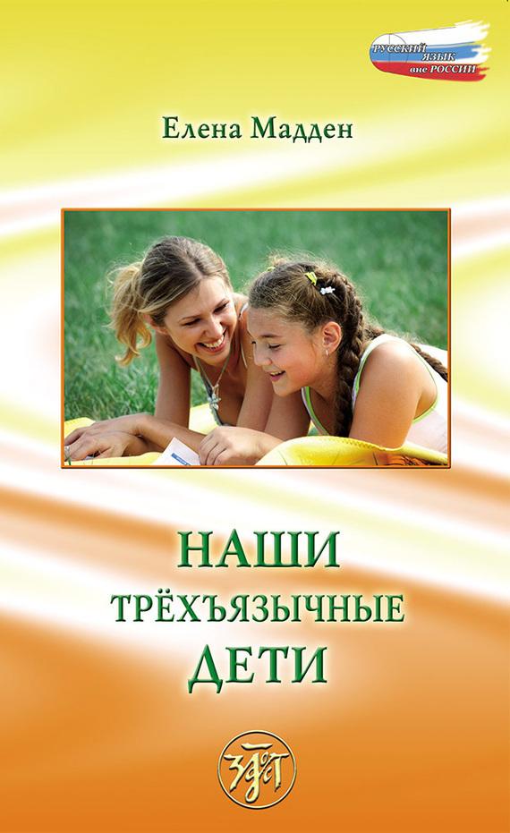 Елена Мадден Наши трёхъязычные дети куплю очередь на мазду 3