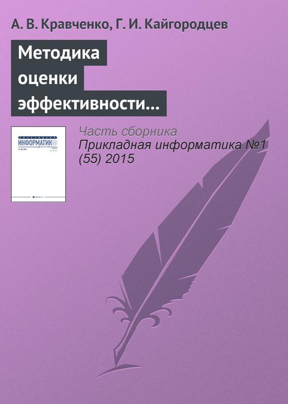 А. В. Кравченко Методика оценки эффективности информационных систем в а симахин робастные непараметрические оценки