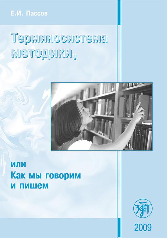 Е. И. Пассов Терминосистема методики, или Как мы говорим и пишем cenmax vigilant st6 a