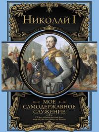 I, Николай  - Мое самодержавное служение