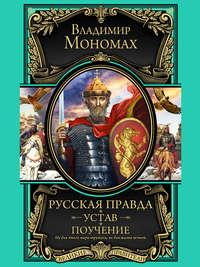Мономах, Владимир  - Русская правда. Устав. Поучение