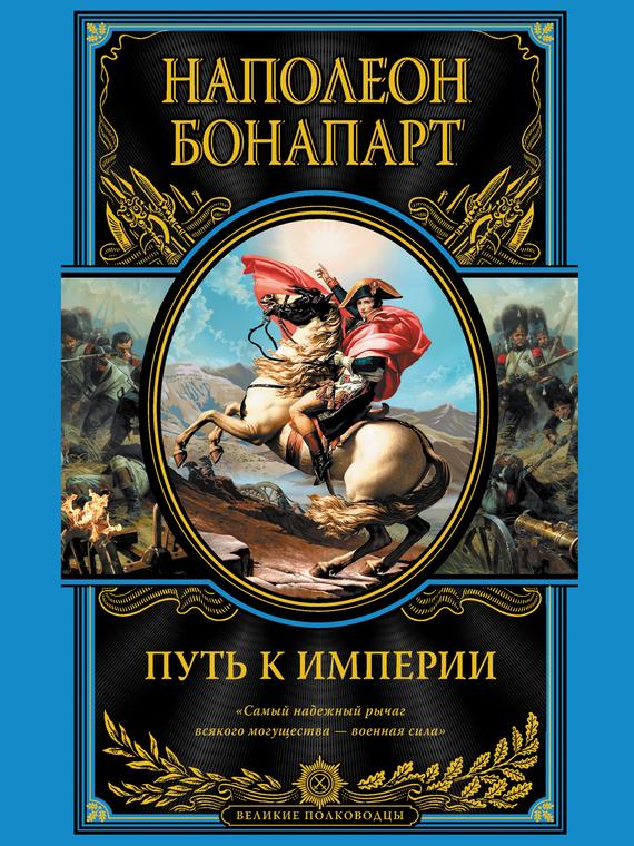 Скачать Путь к империи бесплатно Наполеон Бонапарт