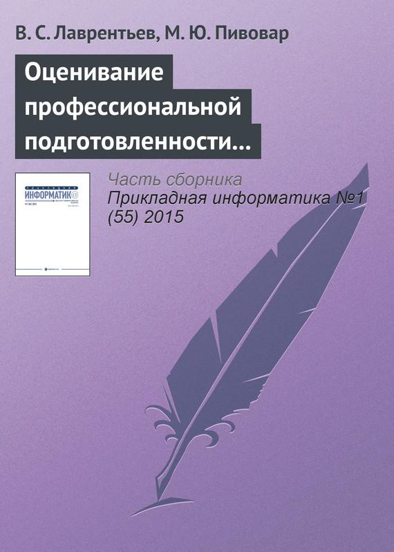 Обложка книги Оценивание профессиональной подготовленности на основе интеграла Шоке, автор Лаврентьев, В. С.