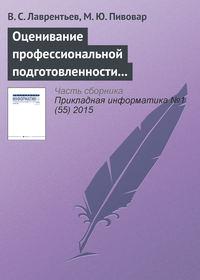 Лаврентьев, В. С.  - Оценивание профессиональной подготовленности на основе интеграла Шоке