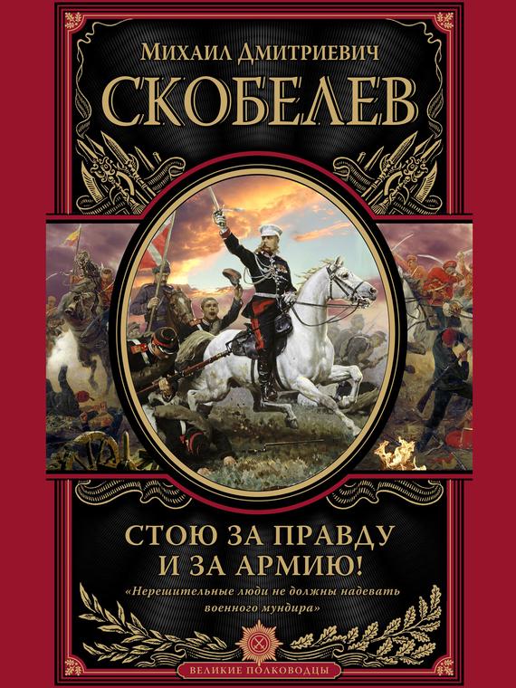 Михаил Скобелев бесплатно