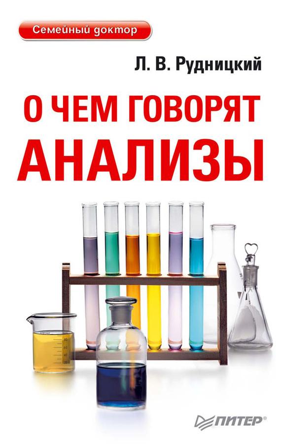 Леонид Рудницкий - О чем говорят анализы