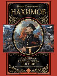 Нахимов, Павел  - Адмирал Ее Величества России