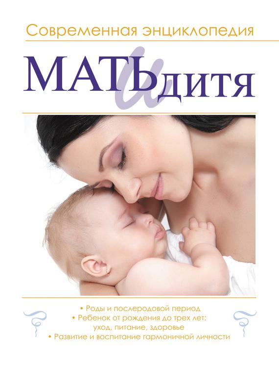 Обложка книги Мать и дитя. Современная энциклопедия, автор Отсутствует
