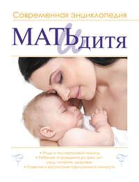 Отсутствует - Мать и дитя. Современная энциклопедия