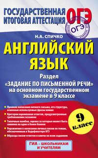 Спичко, Наталья  - Английский язык. Раздел «Задание по письменной речи» на основном государственном экзамене в 9 классе