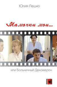 Лешко, Юлия  - Мамочки мои… или Больничный Декамерон