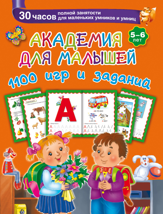 В. Г. Дмитриева Академия для малышей. 1100 игр и заданий. 5-6 лет в г дмитриева 1000 уроков этикета для самых умных малышей isbn 978 5 271 23220 6