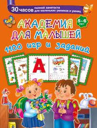 - Академия для малышей. 1100 игр и заданий. 5-6 лет
