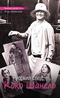 Оболенский, Игорь  - Русский след Коко Шанель