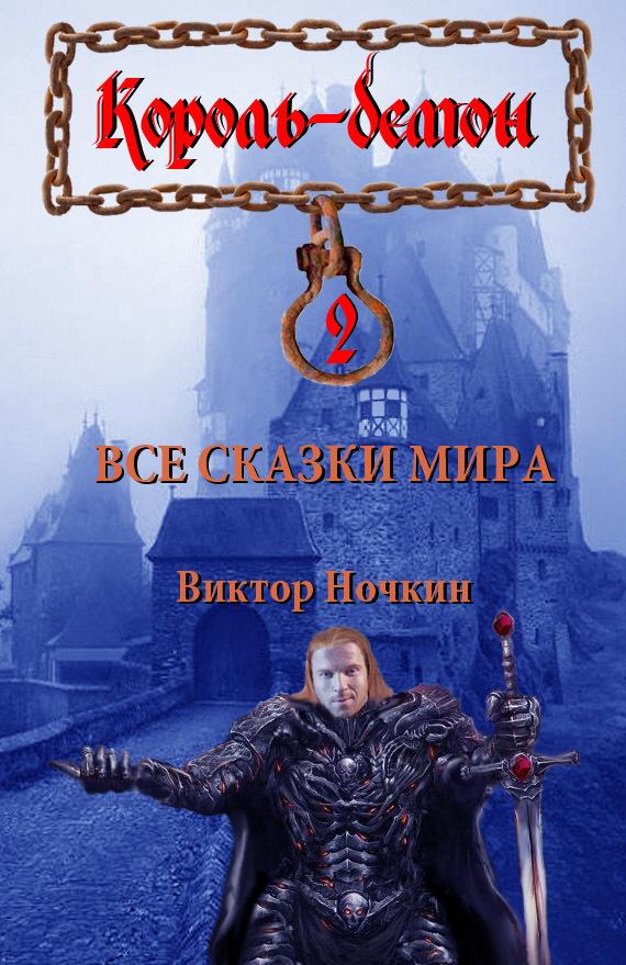 скачать книгу Виктор Ночкин бесплатный файл