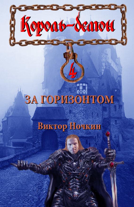 доступная книга Виктор Ночкин легко скачать